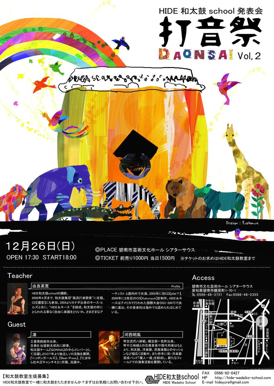 打音祭vol2ポスター